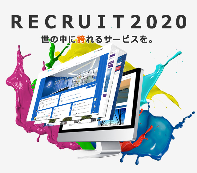 RECRUIT2020