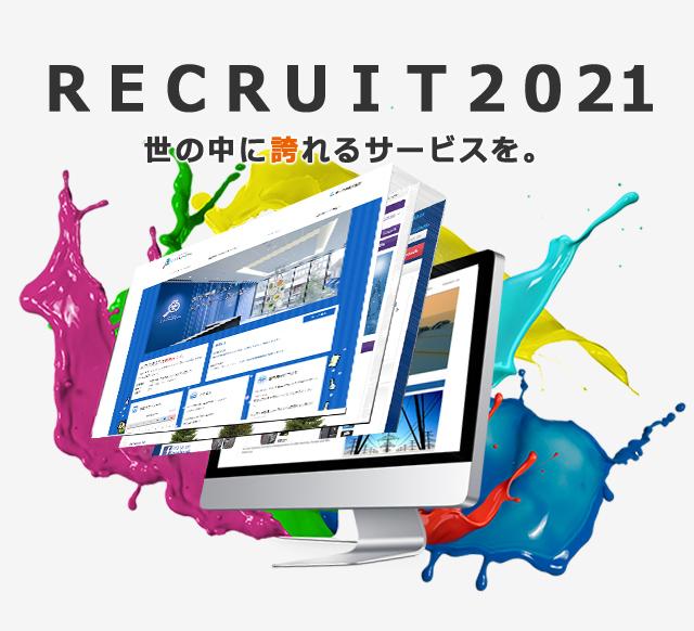 RECRUIT2021